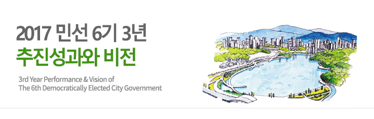 2017 민선 6기 3년 추진성과와 비전. 3rd Year Performance & Visoin of The 6th Democratically Elected City Govemment